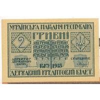 Украина 2 гривны 1918 Серия А UNC