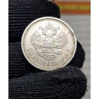 С 1 Рубля Без МЦ Монета 50 копеек 1912 Николай ЭБ