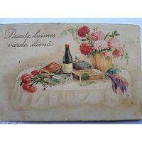 Поздравительная открытка. Латвия 1931г.