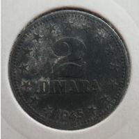 Югославия 2 динара 1945
