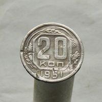 20 коп 1951