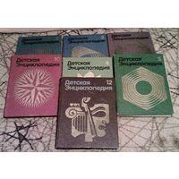 Детская энциклопедия 3-е изд. 1973-78 гг. СССР по томам