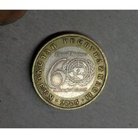 100 тенге 2005 г. 60 лет ООН (пореже)