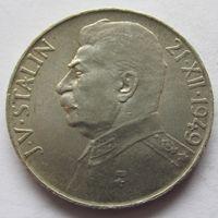 Чехословакия 50 крон 1949 70 лет со дня рождения Иосифа Сталина - серебро