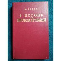 В. Бурцев  В погоне за провокаторами. Репринтное издание