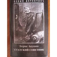 """Б. Акунин """"Статский советник"""""""