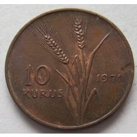 Турция 10 курушей 1971