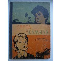 Марк Ефетов Света и Камила 1966 год
