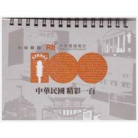 Настольный иллюстрированный календарь на 2011 год из Тайваня