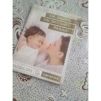 Как защитить чувствительного малыша.