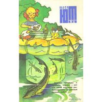 "Журнал ""Юный техник"", 1984, #6"