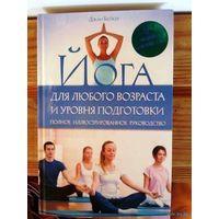 Книга Йога для любого возраста и уровня подготовки