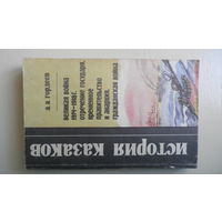 История казаков. А.А.Гордеев.
