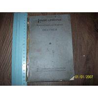 Книга на немецком языке до 1939 года
