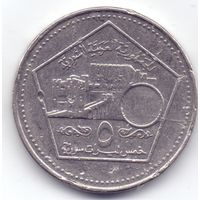Сирия (САР), 5 лир 2003 года.