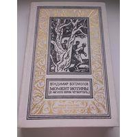 КНИГА НОВАЯ!!! Вл. Богомолов Момент истины (В августе сорок четвертого) БПНФ Библиотека приключений и научной фантастики 1989 год