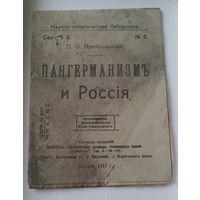 Брошюра пангерманизм и россия 1917 с 1 р