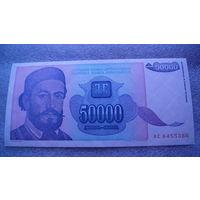 Югославия 50000 динар 1993г. состояние  распродажа