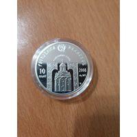 10 рублей РБ 2008 год