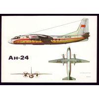 Крылья Аэрофлота Ан-24