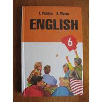 Учебник по Английскому языку 6 класс 1996 год