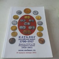 Каталог российских монет 1700-1917г выпуск 2011г