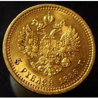 5 рублей 1888