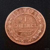 1 копейка 1915 г.,  СПБ