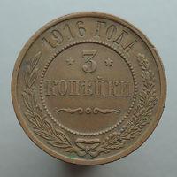 3 копейки 1916, Отличная! С 1 Рубля!