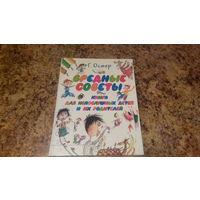 Остер - Вредные советы - книга для непослушных детей и их родителей, рис. Мартынов - для младшего школьного возраста