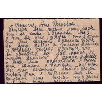 Письмо без конверта 1945 год