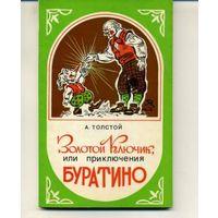 Алексей Толстой. Золотой ключик, или Приключения Буратино