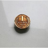 1 копейка 1928 г., Федорин-15, брак выкус, лот луж-2
