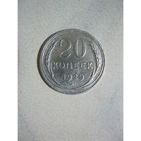 20 коп.1929г.