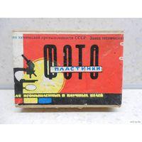Фотопластинки, ч/б, технические, 6х9 см, 65 ед. ГОСТ, коробка на 12 шт.
