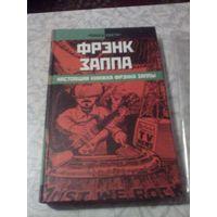 """Книга Фрэнк Заппа""""Настоящ.книжка Фр.Заппы""""(1989) изд.2003"""