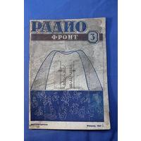 Журнал РАДИО ФРОНТ номер-3 1937 год. Ознакомительный лот.