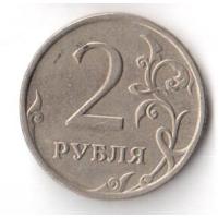 2 рубля 2008 ММД РФ Россия
