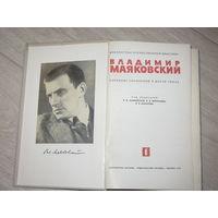 Маяковский. Собрание сочинений в 6 томах.