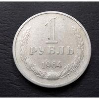 1 рубль 1964 СССР #013