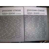 Русские стихи 1950-2000 годов: Антология (Первое приближение)