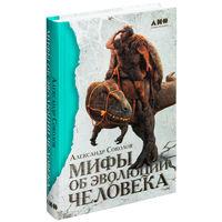 Мифы об эволюции человека. Александр Соколов