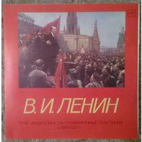 Ленин, LP