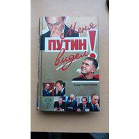 Книга. Меня Путин видел! Андрей Колесников.