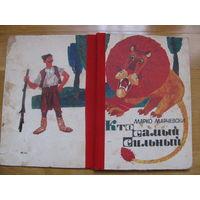 """М. Марчевски """"Кто самый сильный"""", 1963. Болгарские сказки."""