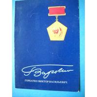 Буклет космонавта Горбатко Виктор Васильевич. 1978 г.