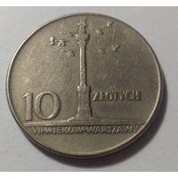"""Польша, 10 злотых 1965 год """"700 лет Варшаве, Колонна Сигизмунда"""""""