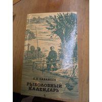 Л.П. Сабанеев. Рыболовный календарь. Труды по рыболовству, 1992 г.