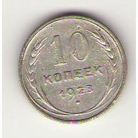 10 копеек 1928 года_состояние XF