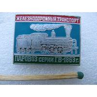 Значок. Железнодорожный транспорт. Паровоз серии ГВ-1863 г.